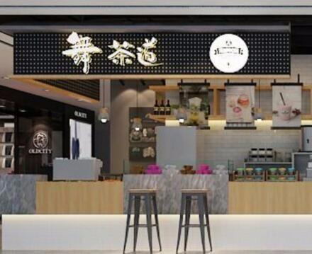 郑州奶茶店加盟 舞茶道网红奶茶可以加盟吗?