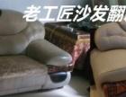 长沙专业15年沙发座椅床头的翻新维修定制