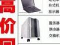 回收戴尔机箱 联想主机箱回收 单位打印机-复印机-UPS回收