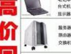 大量回收废旧电脑及二手显示器 电脑主机箱收购 液晶显示器回收