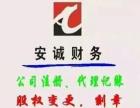 下城区艮山财务公司小蔡会计代理记账申报税务找安诚
