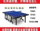 北京乒乓球桌厂 乒乓球(台)桌价格 欢迎购买咨询者!