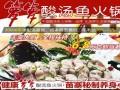 萝萝酸汤鱼火锅加盟店