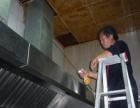 天津抽烟机清洗 抽烟机洗衣冰箱热水器饮水机空调清洗