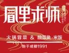 广州冒里求师加盟费多少,怎么加盟冒里求师