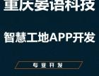 重庆晏语科技app开发公司,智慧工地APP开发