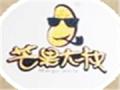 芒果大叔饮品加盟
