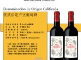 西班牙里奥哈佳酿 中高端西班牙葡萄酒代理批发