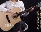 乐爵初学者学生吉他40寸41寸云杉木吉他男初学入门民谣吉他