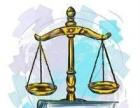 房产纠纷、劳动争议、交通事故、经济合同专业律师