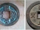 河北省衡水市哪里可以鉴定古钱币
