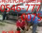 东营西城清理化粪池 高压清洗管道 777+0075