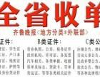 山东省内遗失声明 注销公司 增减资等登报办理咨询