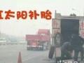 泗县流动补胎