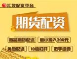 武汉汇发网内盘期货配资,1-10倍杠杆,0利息,超低手续费!