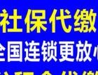 企业单位重庆社保代缴代办服务-重庆智派人力