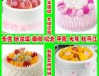 哈尔滨好利来蛋糕店生日蛋糕同城配送南岗道里外香坊平房松北区