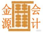 淮安金源会计提供免费公司注册 会计代账,具体请看服务详情