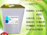 软PVC胶水 软PVC塑料胶水 软质PVC胶水