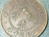 大清铜币丁未当十文钱币价格是
