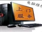 武汉积玉桥电脑维修,司门口电脑维护重装系统