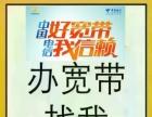 办理郴州电信各类包月包年及多拨多IP光纤宽带