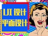 哈尔滨ui设计学校培训机构学ui网页培训来亿美