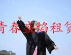 重庆双桥学士服 学位服 出租 青春盛宴 8元一天免费送货哦