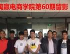 淄博电商培训 淄博电子商务培训 淘赢电子商务培训学校