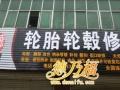 德乃福青县店专业修复轮胎侧面鼓包破洞等硬伤