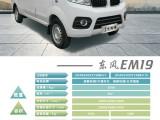 成都纯电动4.2米平板车 新能源4.2米平板车