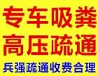 中山三乡专业高压车疏通清洗管道,疏通排污沟,市政管道疏通清淤