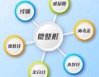 南京十大微整形教育培训中心常年开设针剂班