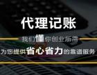郑州公司注册代理记账做账