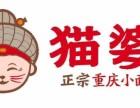 深圳猫婆重庆小面加盟费用多少钱?