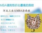 山东MBA调剂中心MBA调剂济南班-211院校MBA一区二区