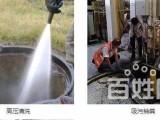 镇江京口管道清淤泥工业管道疏通高压清洗清理化粪池沉淀池