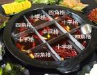 來渝須知 重慶九宮格火鍋的正確打開方式