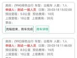 重庆公务车绿色出行APP软件系统