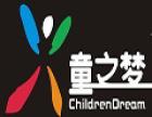 童之梦幼儿园加盟