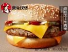 炸鸡汉堡加盟 一店顶多店,送技术,包选址