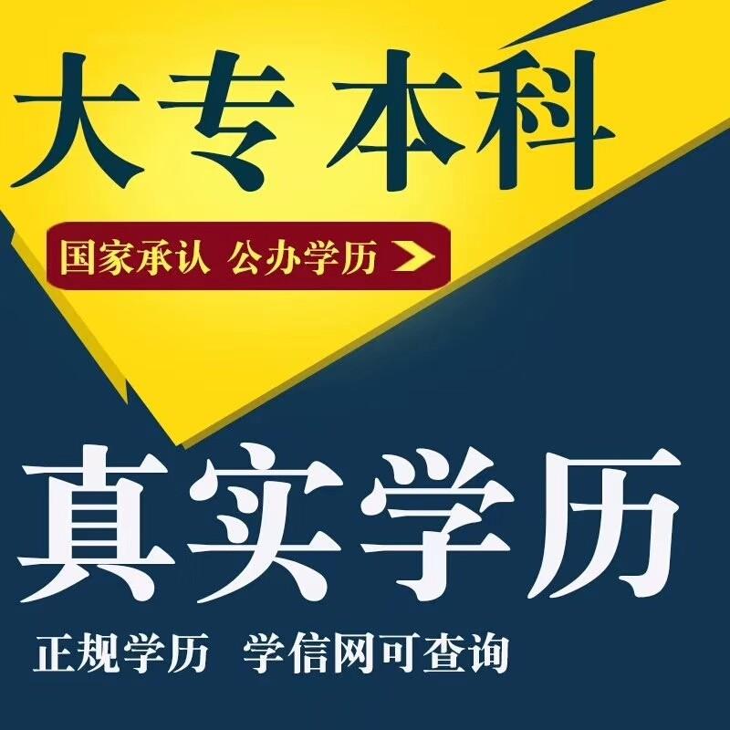 南京怎么报考专科证,那些大专学校好通过