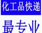 赤峰国际快递专寄食品药品粉末液体电池化工产品化妆品