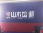 学英日韩语,山木培训更专业 更 包教包会