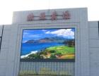 深圳市海利德专业LED显示屏厂家