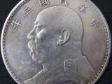 北京钱币银元古币交易现金现款,出手请看一下