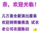南京服装租赁公司南京江宁服装租赁南京礼服租赁新街口