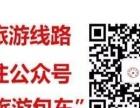 揭阳旅游包车(春节周边一日游)