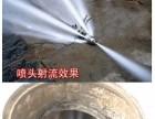 清理化粪池,高压清洗管道