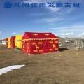 蒙古包厂家蒙古包价格蒙古包帐篷烧烤蒙古包住宿蒙古包防雨加厚
